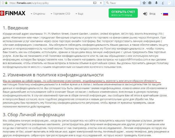finmax брокер бинарных опционов