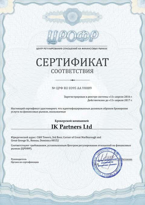 сертификат финмакс