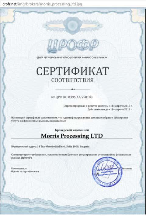 финмакс сертификат