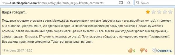 отзывы о finmax брокере