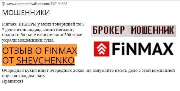 finmax брокер