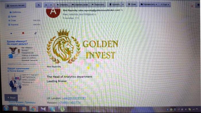 отзыв брокер goldeninvestbroker
