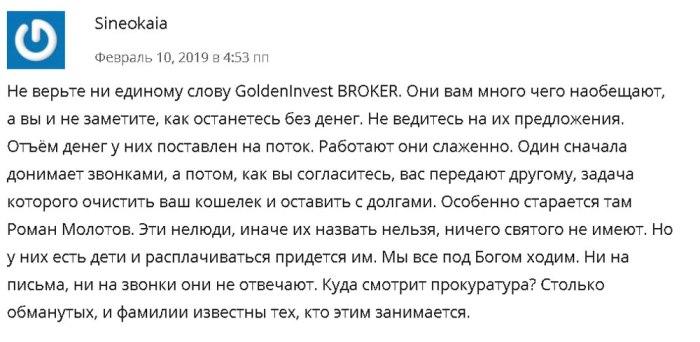 брокер goldeninvestbroker