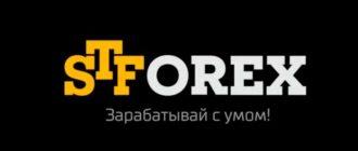 STForex by