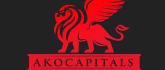 Отзывы об Ako Capitals (Ако Кэпиталс)