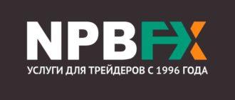 Обзор брокера NPBFX, отзывы