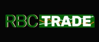 RBC Trade – обзор компании и отзывы клиентов