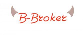 Брокер B-broker